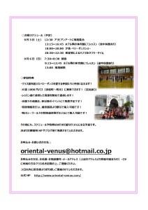 20150905合宿案内-002